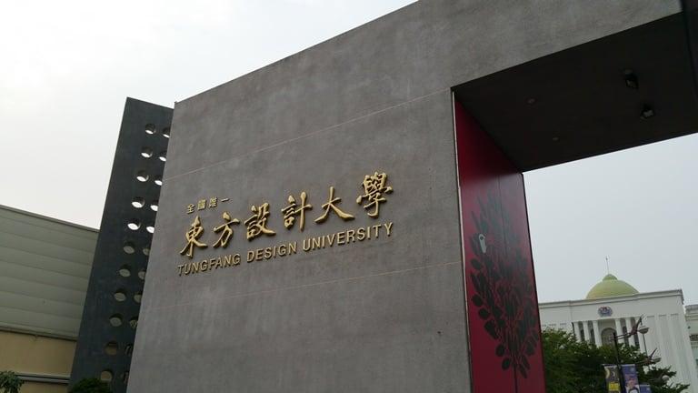 東方設計大學-創客研習營