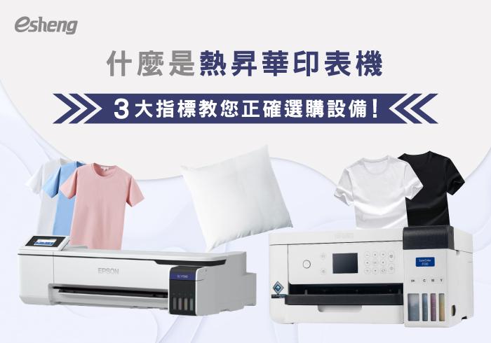 什麼是熱昇華印表機?3大指標教您正確選購設備!