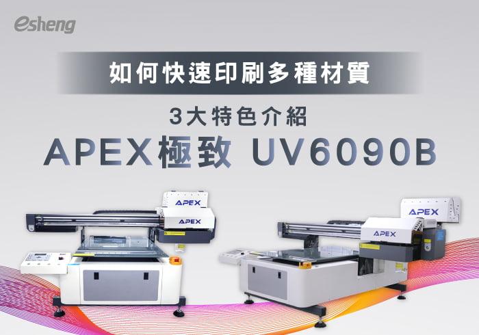 如何快速印刷多種材質?3大特色介紹APEX工業UV直噴機