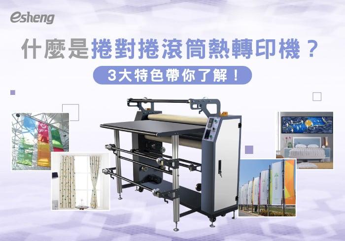 什麼是捲對捲滾筒熱轉印機?3大特色帶你了解!