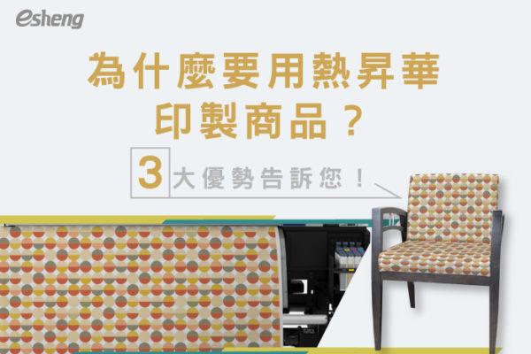 為什麼要用熱昇華印製商品?3大優勢告訴您!