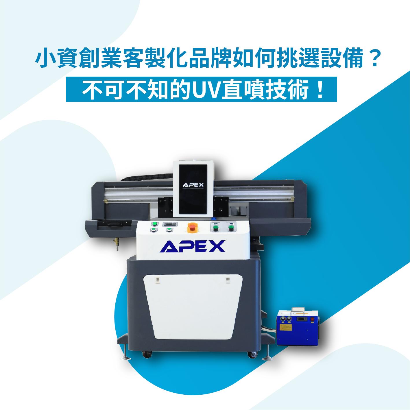 小資創業客製化品牌如何挑選設備?不可不知的UV直噴技術!