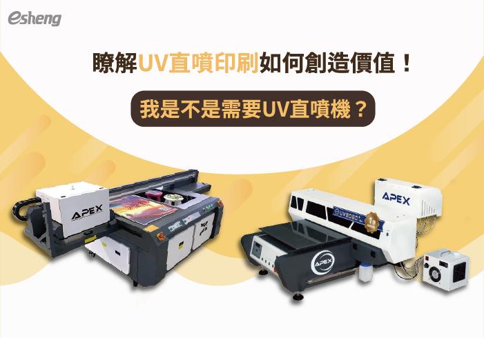 瞭解UV直噴印刷如何創造價值!我是不是需要UV直噴機?