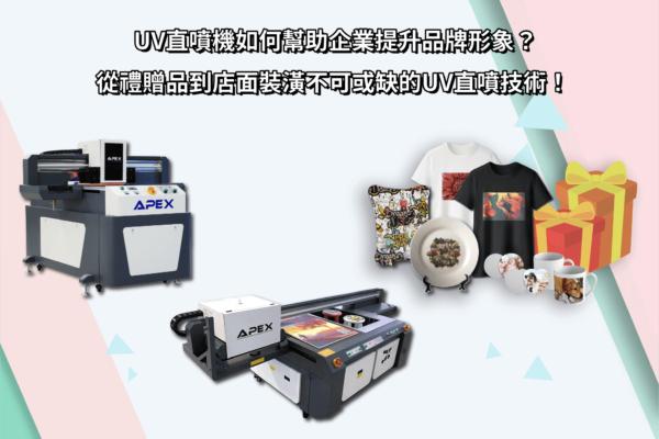 UV直噴機如何幫助企業提升品牌形象?從禮贈品到店面裝潢不可或缺的UV直噴技術!