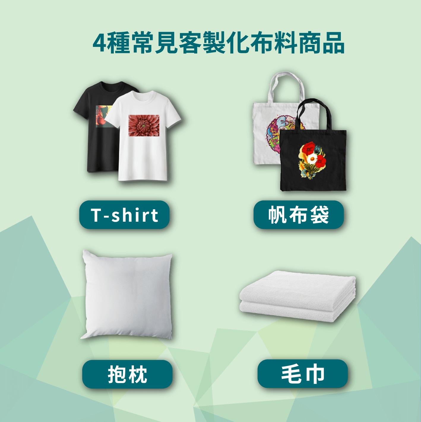 4種常見客製化布料織品