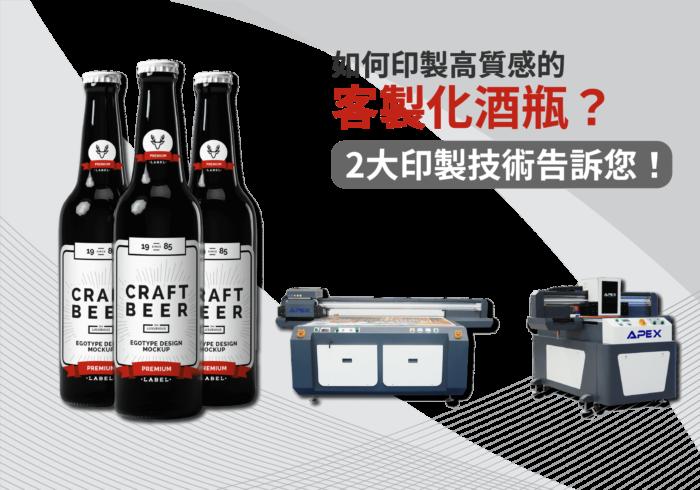 如何印製高質感的客製化酒瓶?2大印製技術告訴您!