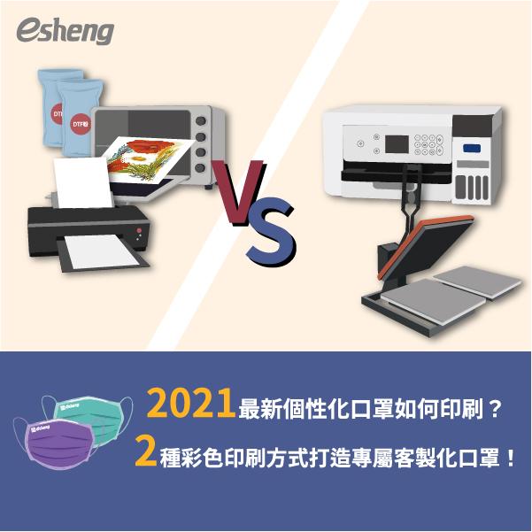 2021最新個性化口罩如何印刷?2種彩色印刷方式打造專屬客製化口罩!