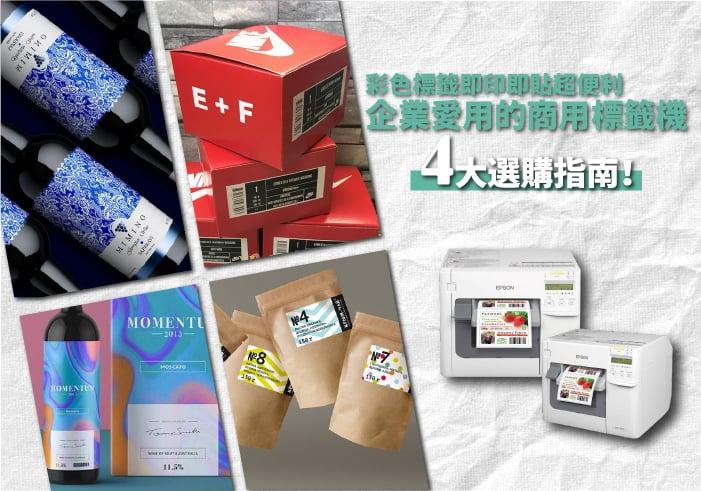 彩色標籤即印即貼超便利,企業愛用的商用標籤機4大選購指南!