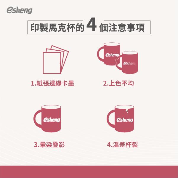 印製馬克杯的4個注意事項