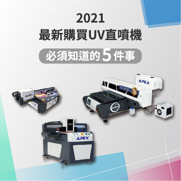2021最新購買UV直噴機必須知道的5件事