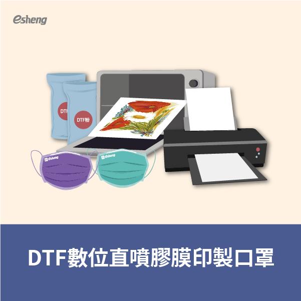 DTF數位直噴膠膜印製口罩