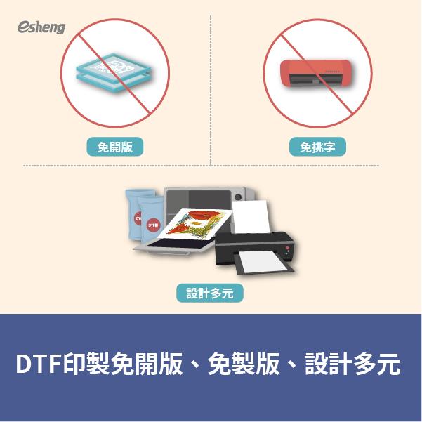 DTF印製免開版、免製版、設計多元