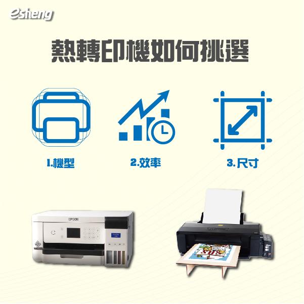 熱轉印機如何挑選