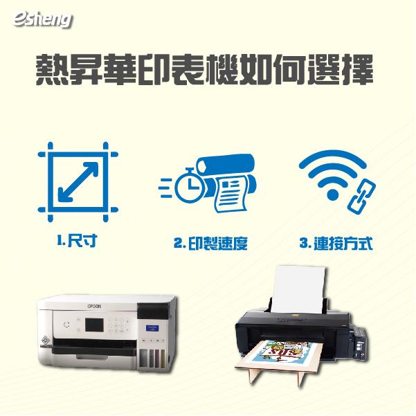熱昇華印表機如何選擇