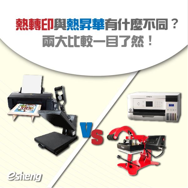 熱轉印與熱昇華有什麼不同?兩大比較一目了然!