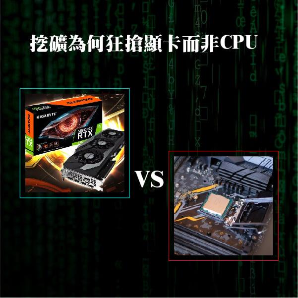 挖礦為何狂搶顯卡而非CPU