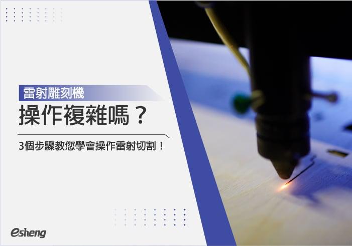 雷射雕刻機操作複雜嗎?三個步驟教您學會操作雷射切割!
