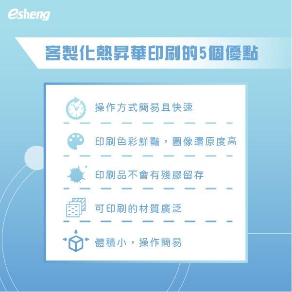 客製化熱昇華印刷的5個優點