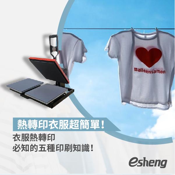 熱轉印衣服超簡單!衣服熱轉印必知的五種印刷知識!