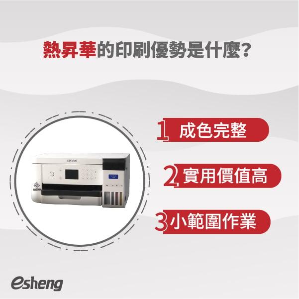 熱昇華的印刷優勢是什麼?