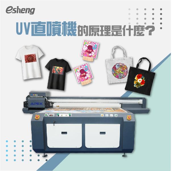 UV直噴機的原理是什麼?