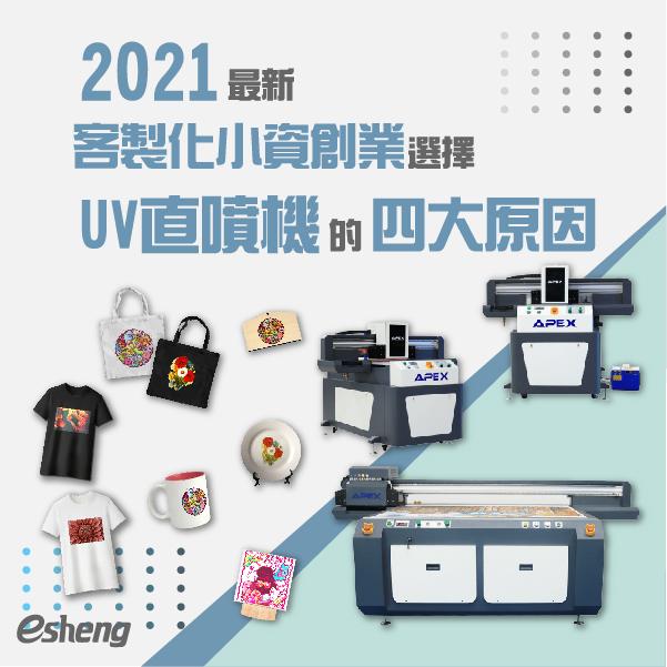 2021最新 客製化小資創業選擇UV直噴機的四大原因