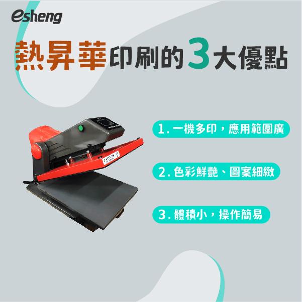 熱昇華印製的3大優點