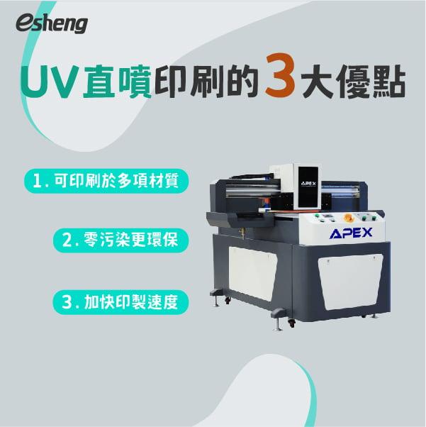 UV直噴印刷的3大優點