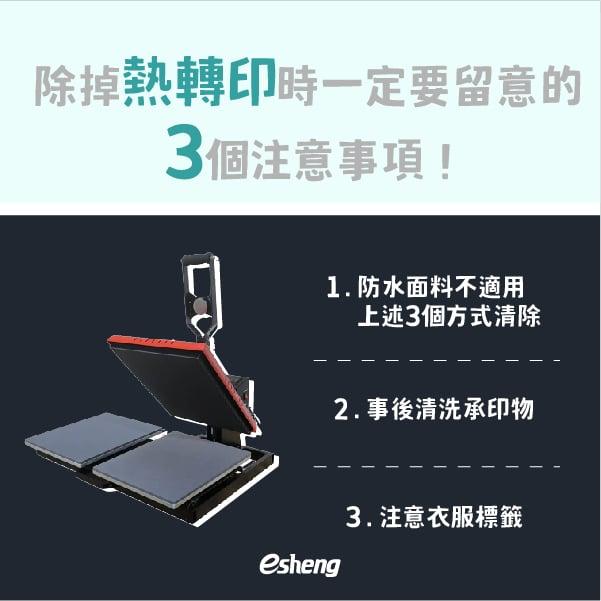 除掉熱轉印時一定要留意的3個注意事項!
