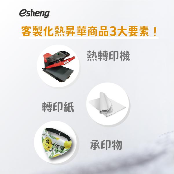 客製化熱昇華商品3大要素! 1.熱轉印機