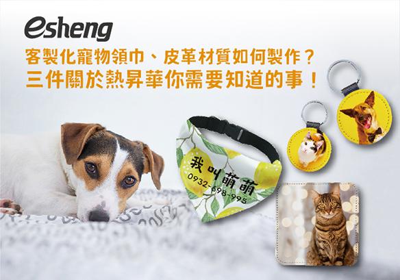 客製化寵物領巾、皮革材質如何製作? 三件關於熱昇華你需要知道的事!