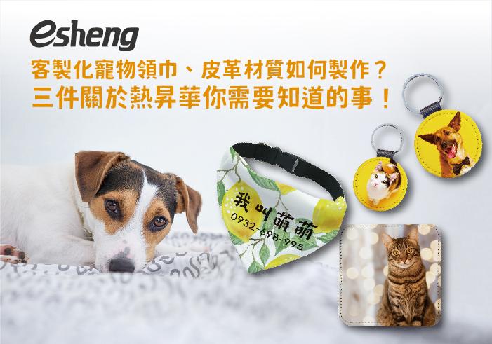 客製化寵物領巾、皮革材質如何製作?三件關於熱昇華你需要知道的事!