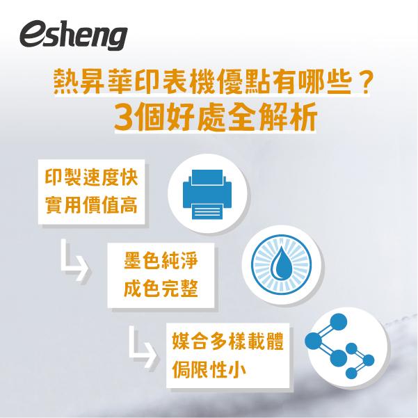 熱昇華印表機優點有哪些?3個好處全解析