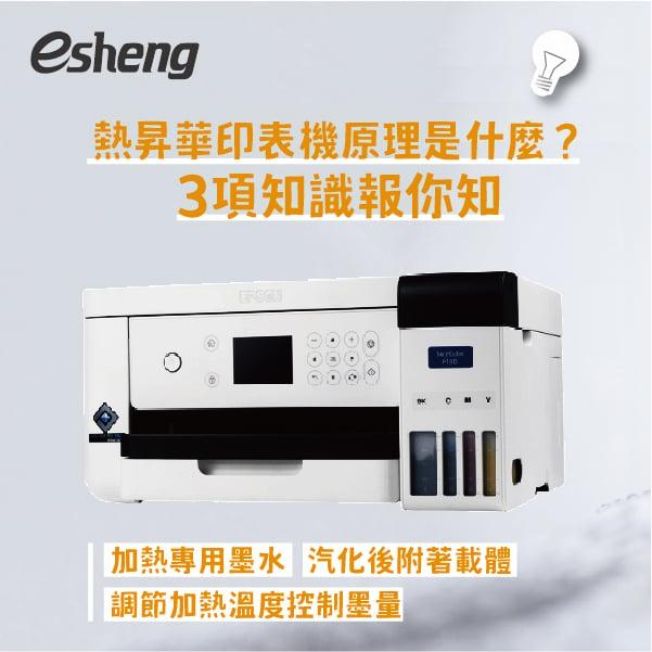 熱昇華印表機原理是什麼?3項知識報你知