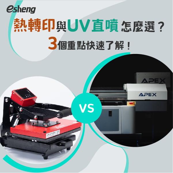 熱轉印與UV直噴怎麼選?3個重點快速了解!
