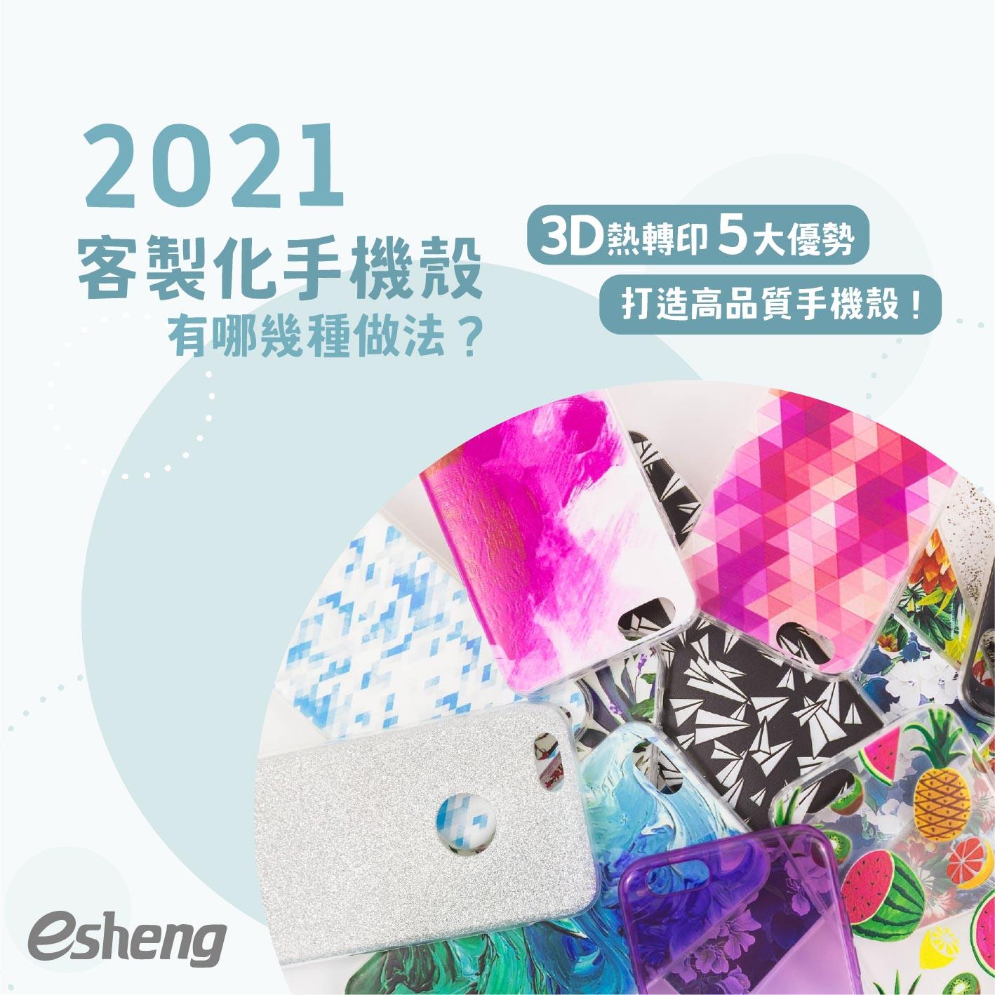 2021客製化手機殼有哪幾種做法?3D熱轉印五大優勢打造高品質手機殼!