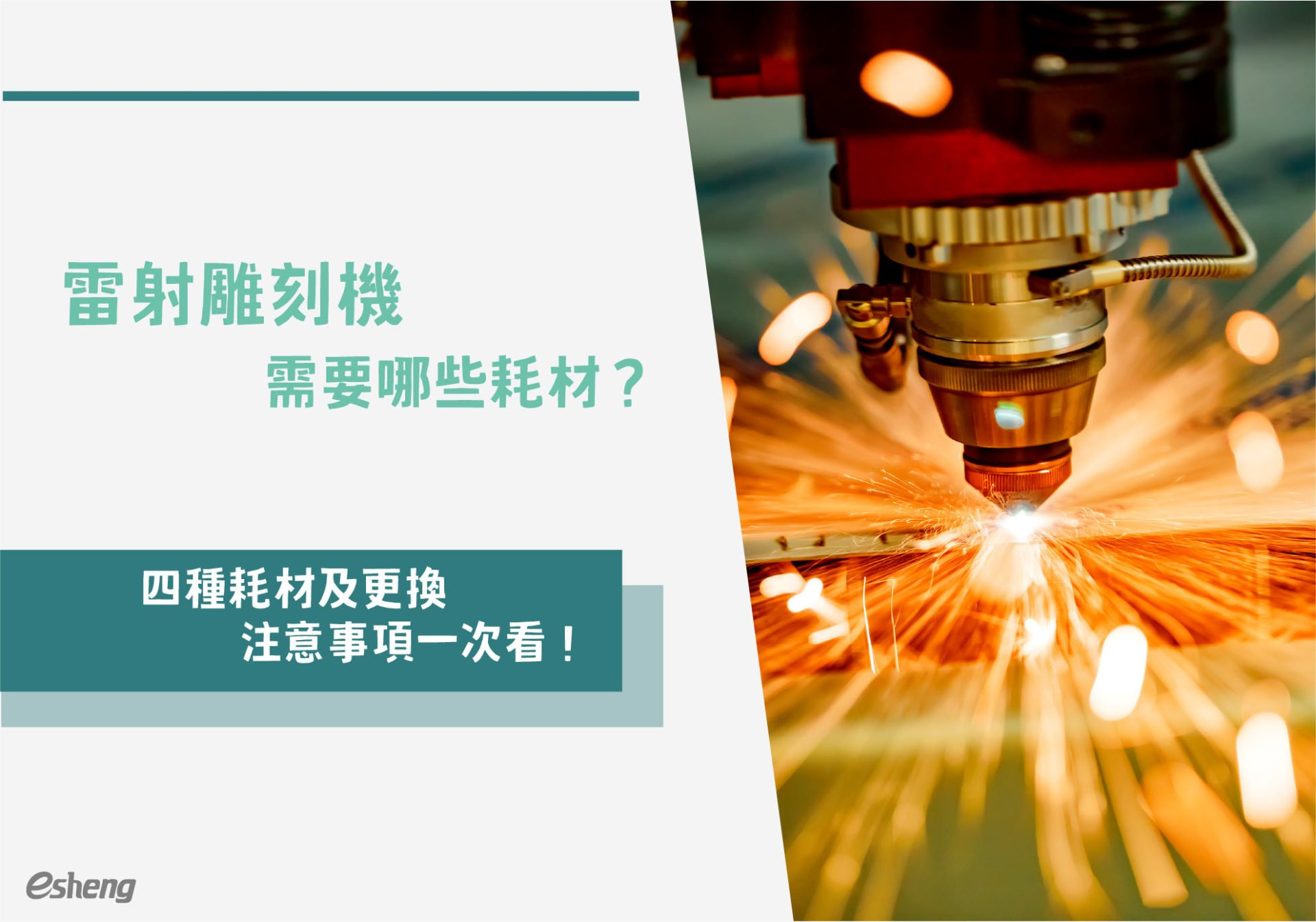 雷射雕刻機需要哪些耗材?四種耗材及更換注意事項一次看!