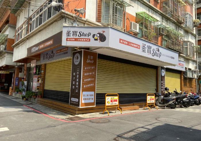 蚤寶shop UV3042交機