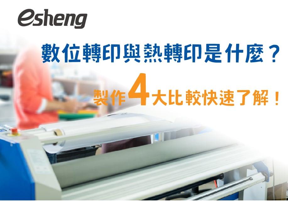 數位轉印與熱轉印是什麼?製作四大比較快速了解!