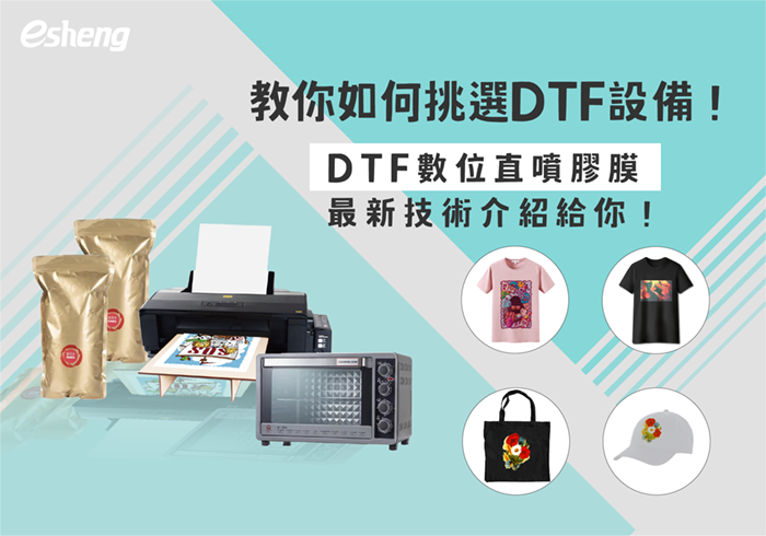 教你如何挑選DTF設備!DTF數位直噴膠膜最新技術介紹給你!