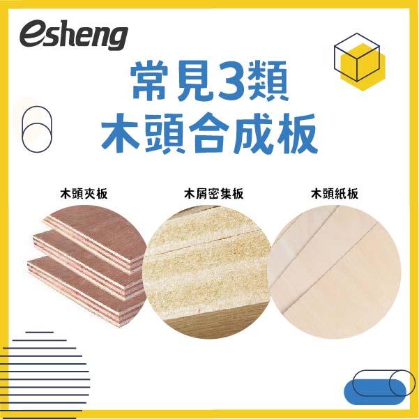 常見3類木頭合成板