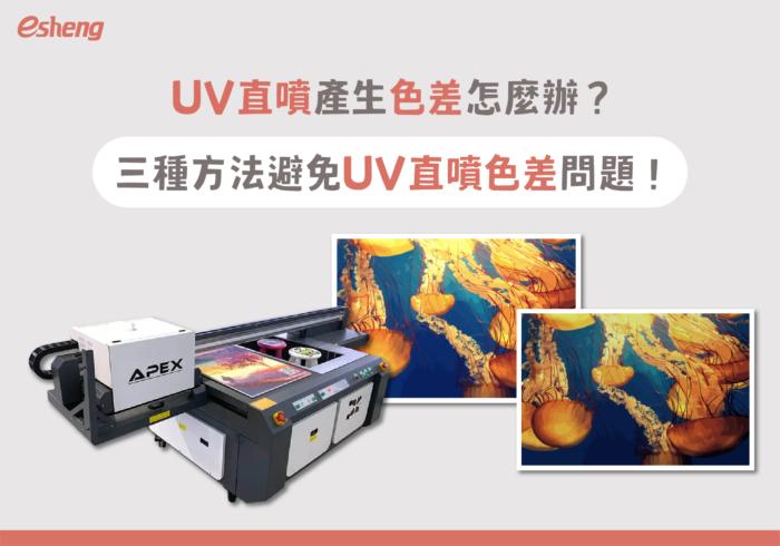 UV直噴產生色差怎麼辦?三種方法避免UV直噴色差問題!