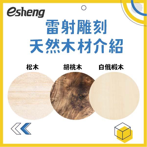 雷射雕刻天然木材介紹