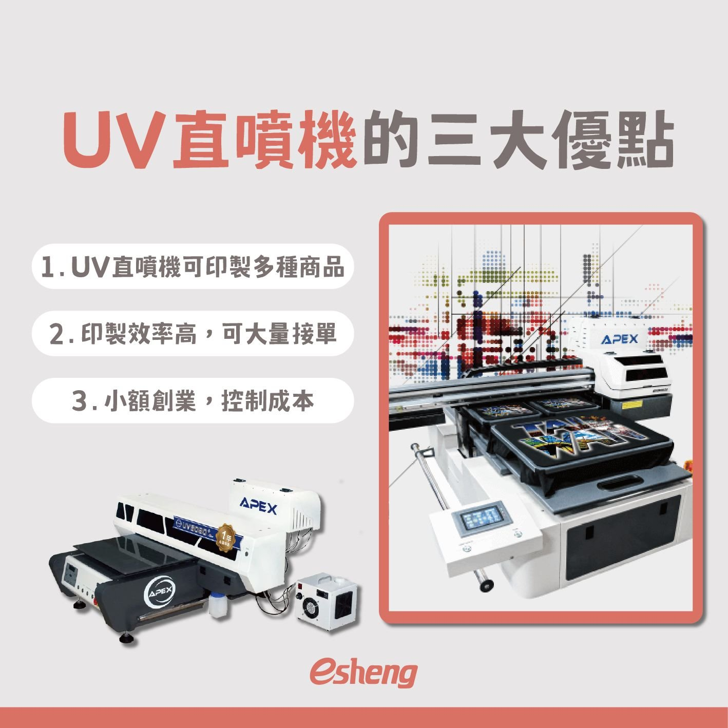 UV直噴機的三大優點