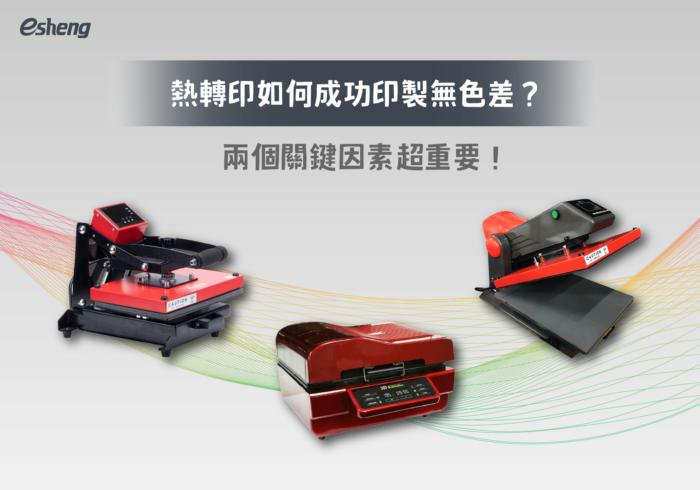 熱轉印如何成功印製無色差?兩個關鍵因素超重要!